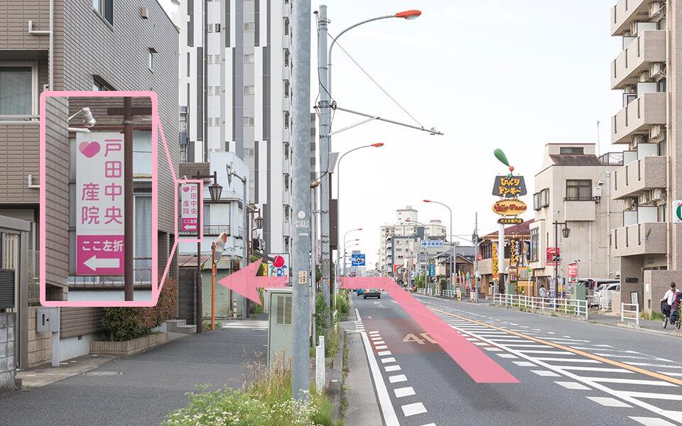 東京方面からお越しの方