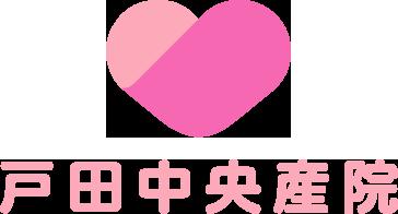 戸田中央産院:ホームへ
